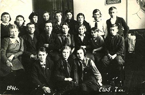Школа 1941 год