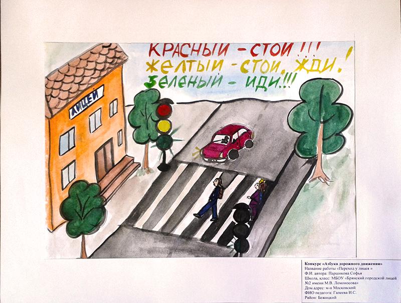 Рисунок Паршиковой Софьи, 3а