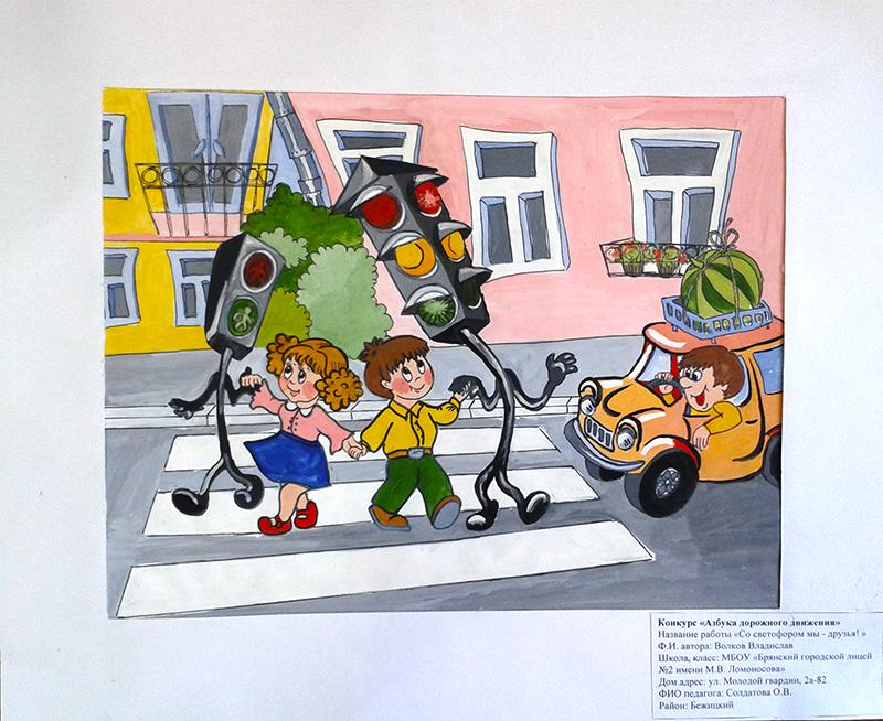 Рисунок Волкова Владислава, 4б