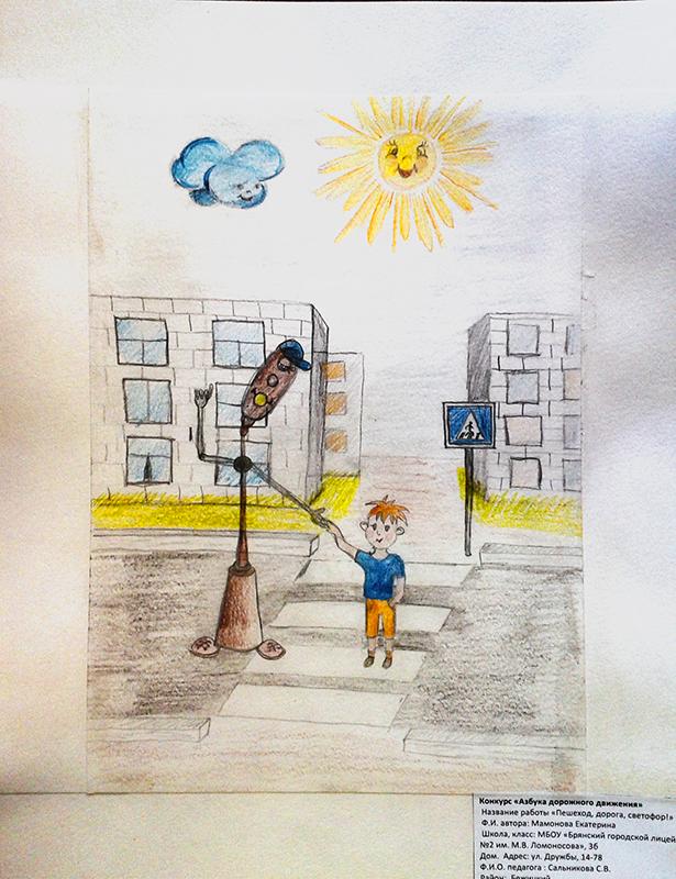 Рисунок Мамоновой Екатерины, 3б