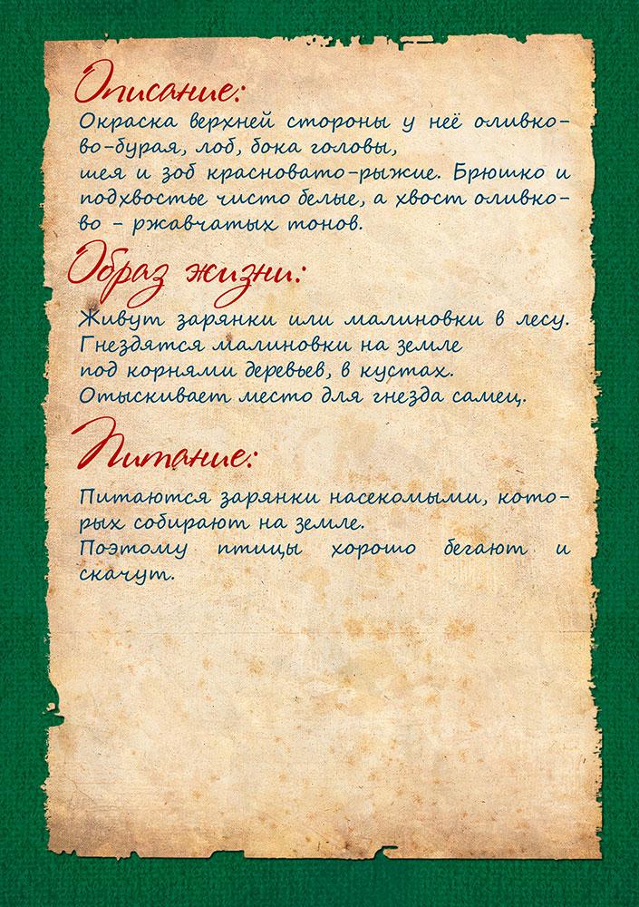 http://lyceum-lomonosov.ru/wp-content/uploads/2015/02/Страница-14.jpg