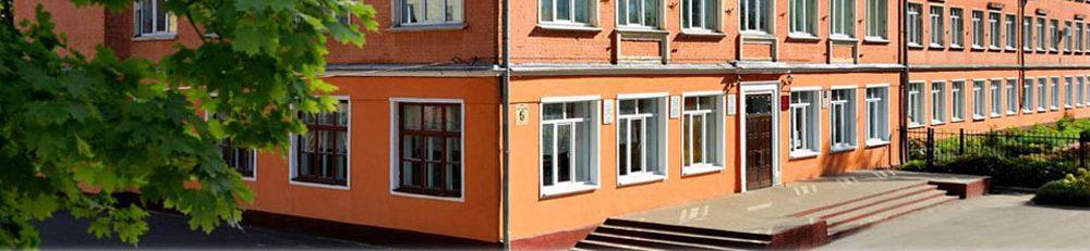 Брянский городской лицей №2